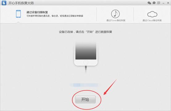 苹果手机怎样恢复微信删除的聊天记录