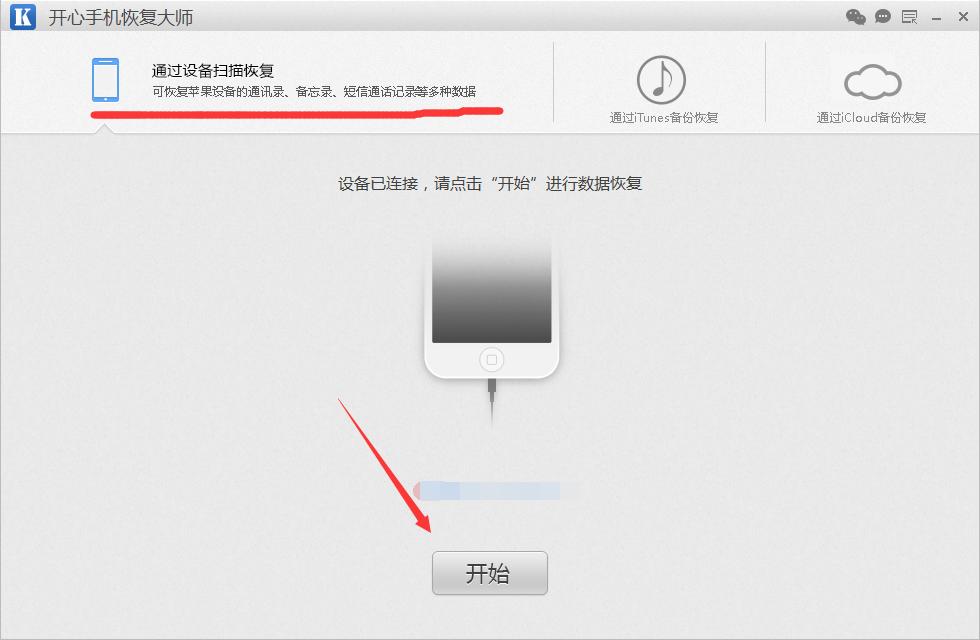 苹果微信好友恢复.png
