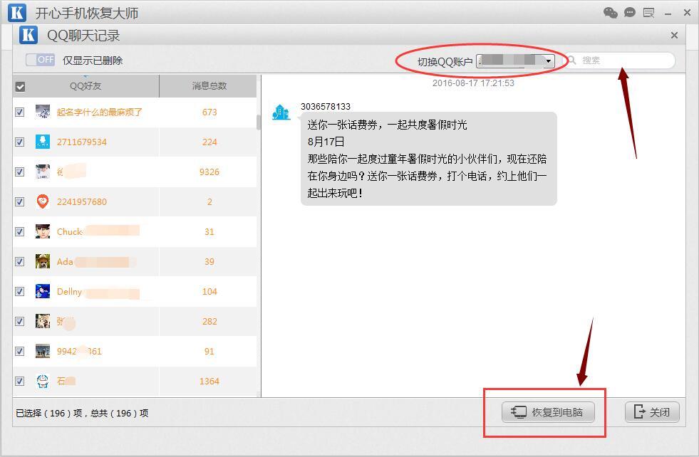 QQ/微信聊天记录删除了怎么恢复