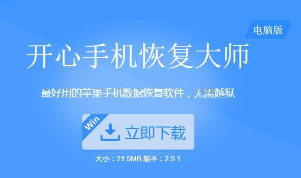 iPhone 6手机QQ聊天记录恢复器