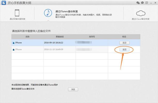 恢复手机qq删除的记录
