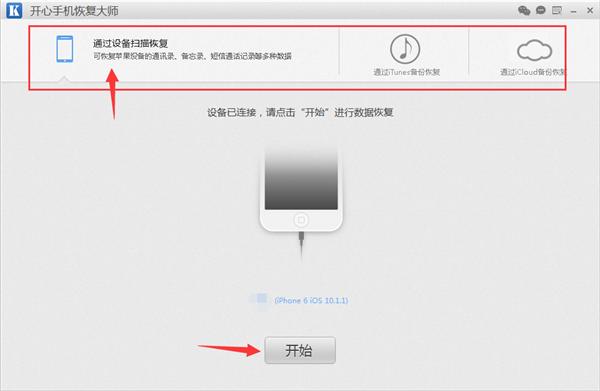 苹果手机短信删除了怎么恢复