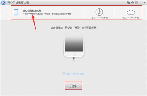 找回iPhone删除的通讯录