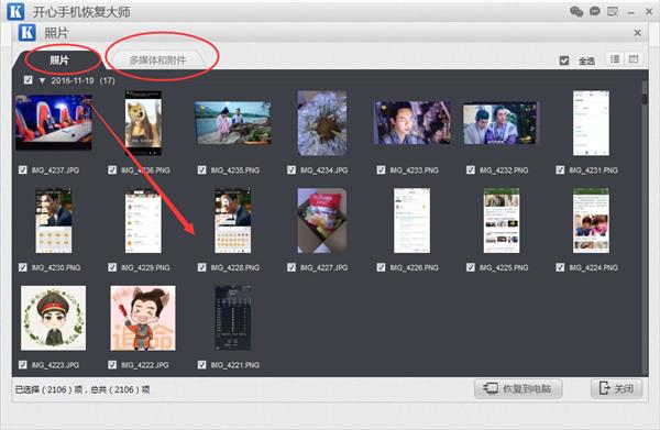 涨姿势技能:苹果手机彻底删除的照片怎么恢复