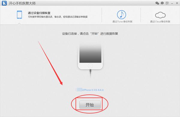 苹果微信聊天记录查看