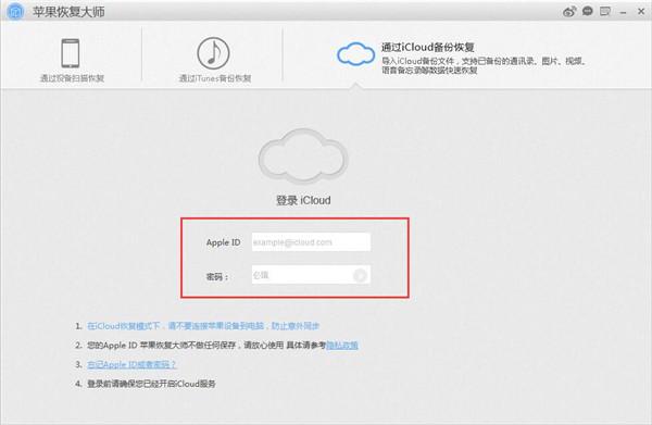苹果恢复大师告诉你:微信换手机登录后聊天记