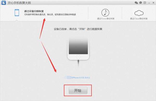 苹果手机微信聊天记录