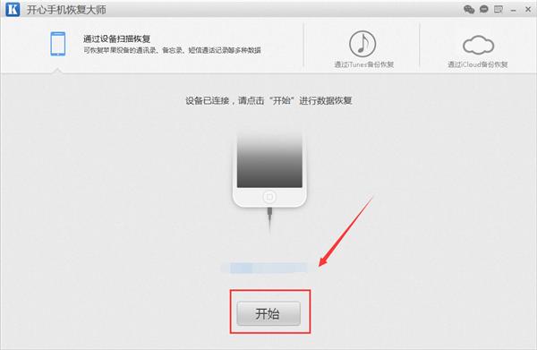 苹果手机微信聊天记录导出