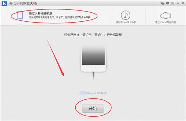 苹果手机通讯录恢复