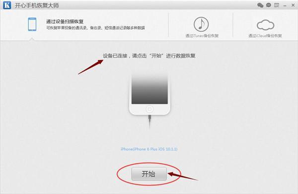 第四步,需要查看删除的苹果手机短信的话,我们需要在数据项图标界面图片