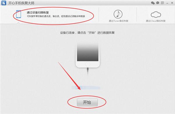 苹果手机已删除的照片如何恢复?最快速方法
