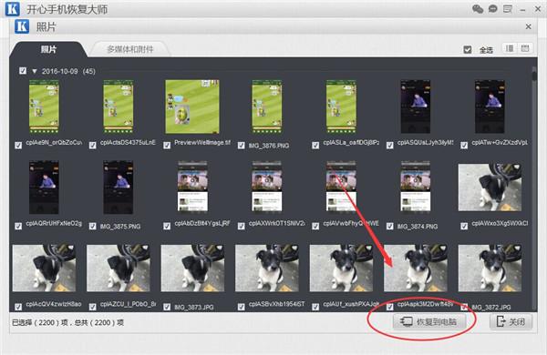 苹果手机已删除的照片如何恢复 最快速方法
