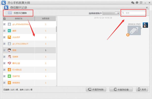 iPhone7微信文字聊天记录删除了怎么恢复_产