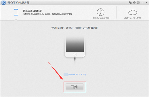 苹果6plus怎么恢复删除的短信