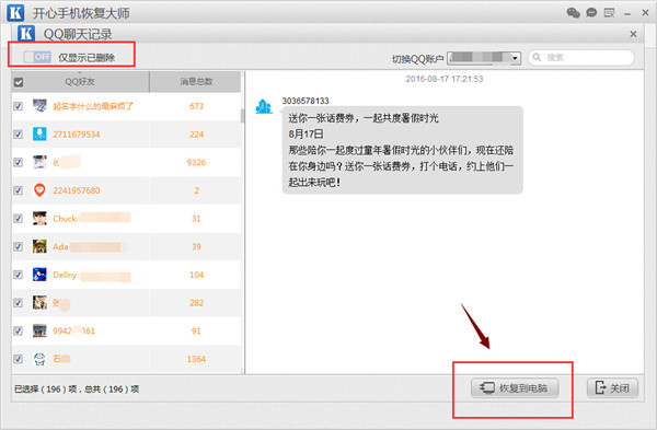 QQ聊天记录删除了怎么找回