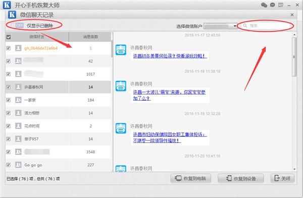 微信删了对话框聊天记录怎么恢复