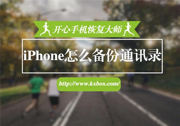 备份苹果手机通讯录