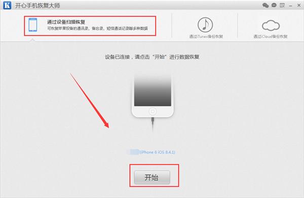 如何恢复苹果手机删除的qq聊天记录