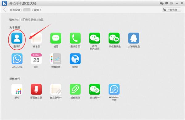 iCloud通讯录如何恢复