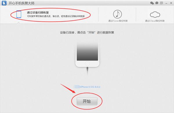 苹果iPhone删除的短信如何恢复