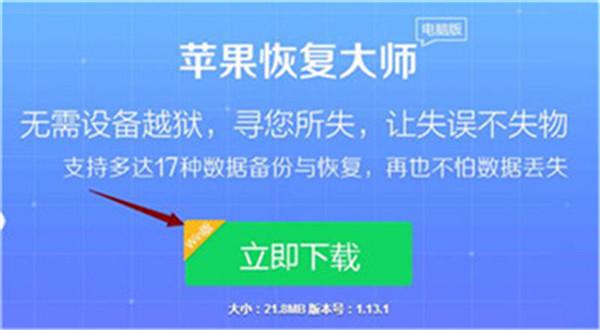 苹果恢复大师:专业微信数据恢复软件