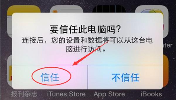 怎样导出苹果手机中的QQ聊天记录