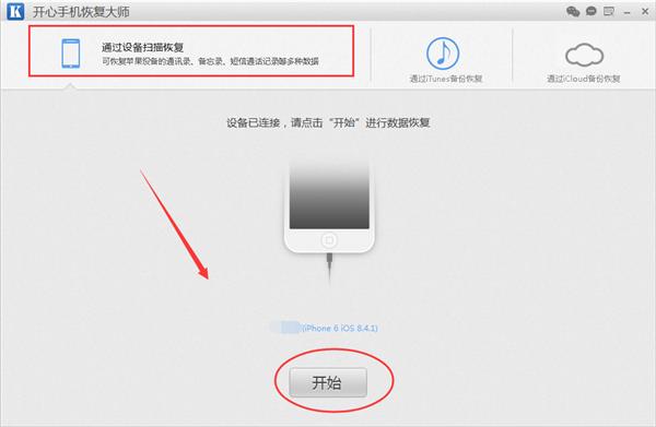 苹果手机联系人删除了怎么恢复