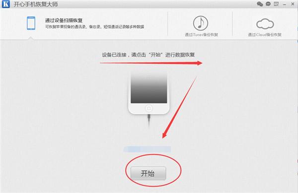 苹果照片恢复软件
