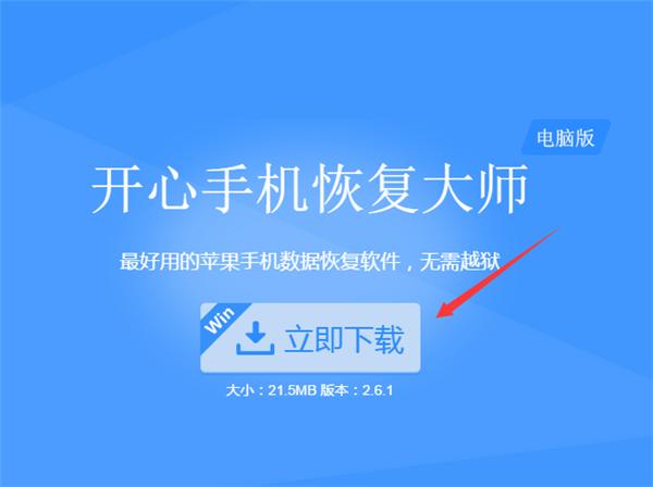 怎么恢复苹果手机误删的QQ聊天记