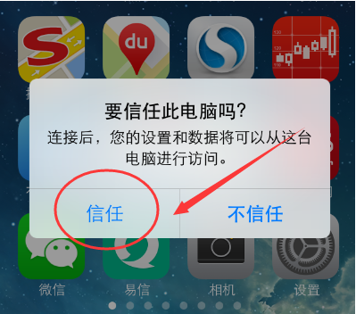 怎么恢复iPhone手机通讯录