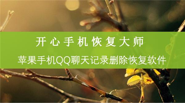 苹果手机QQ聊天记录删除恢复软件