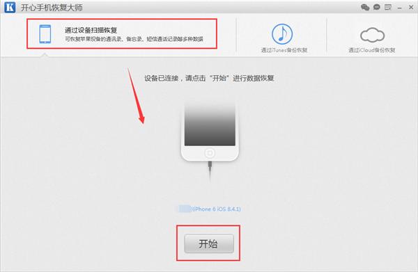 苹果手机短信导出方法