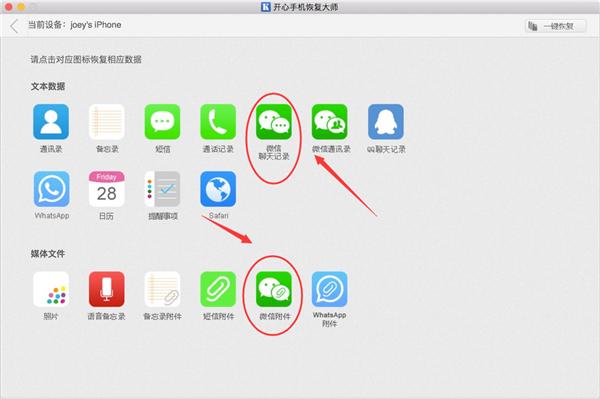 Mac上怎么恢复苹果手机微信聊天记录