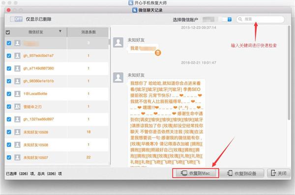 怎么把iPhone微信将聊天记录转移到mac