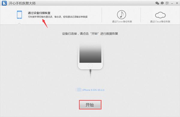 怎么恢复手机删除的照片