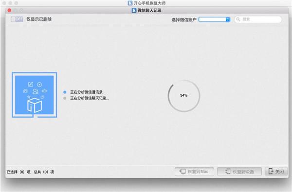 如何备份微信聊天记录到苹果电脑