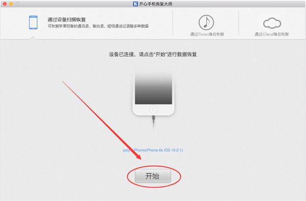 Mac怎么恢复苹果手机删除的微信聊天记录