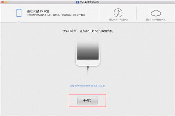 苹果手机数据恢复软件