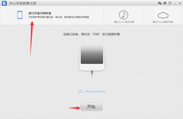 iOS10短信备份方法