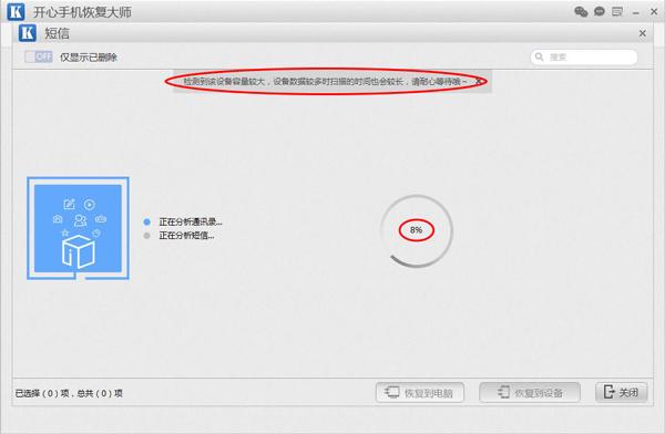 短信数据扫描.jpg