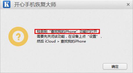 关闭查找我的iPhone.jpg