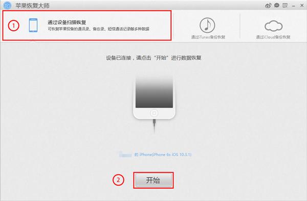 苹果恢复大师主界面.jpg