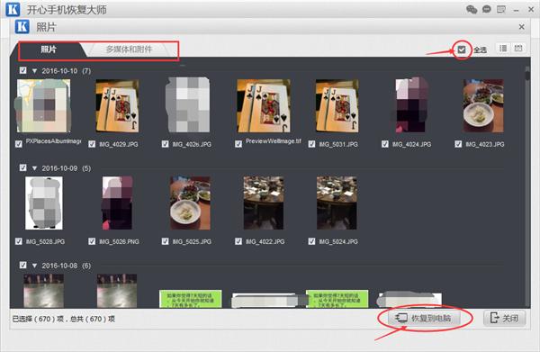 【通过iCloud备份恢复】模式找回苹果手机已删除的照片.更详细的