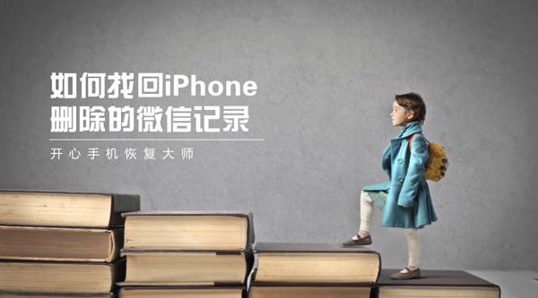 如何找回iPhone删除的微信记录.jpg