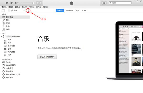 iTunes主界面.jpg