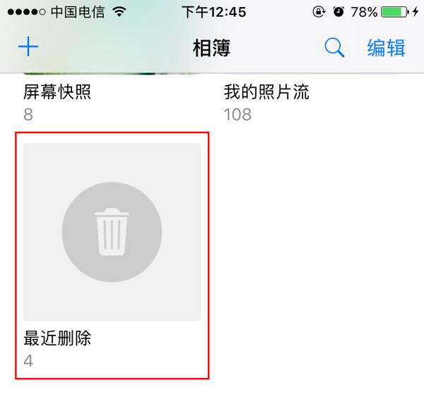 手机照片恢复2.jpg