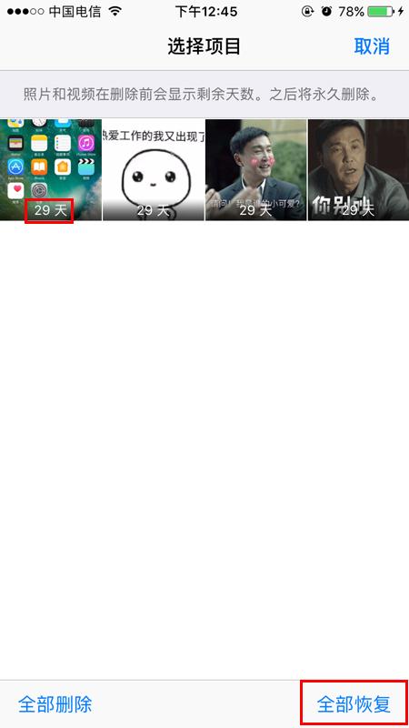 手机照片恢复4.jpg