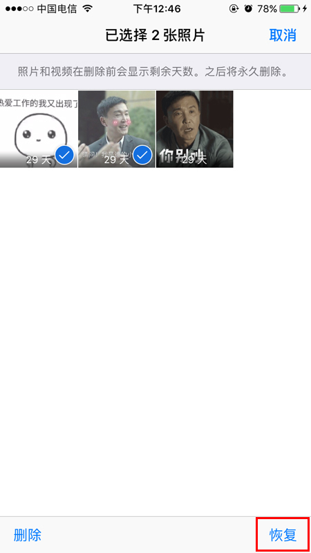 手机照片恢复5.jpg
