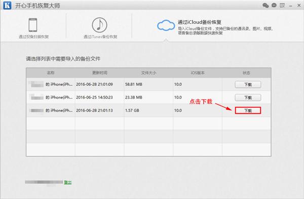 iCloud备份下载.jpg