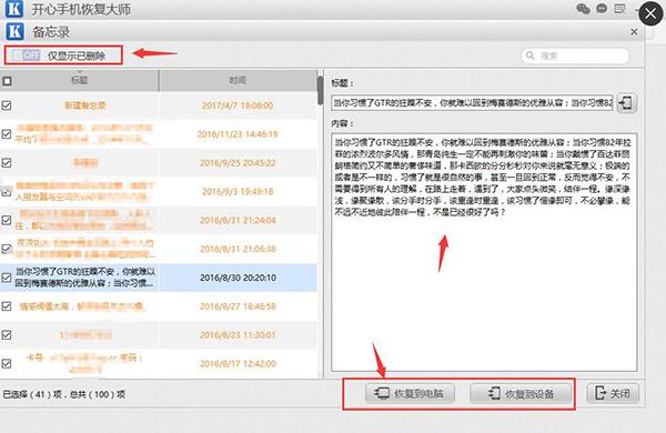 苹果手机备忘录删除了怎么恢复的方法.jpg